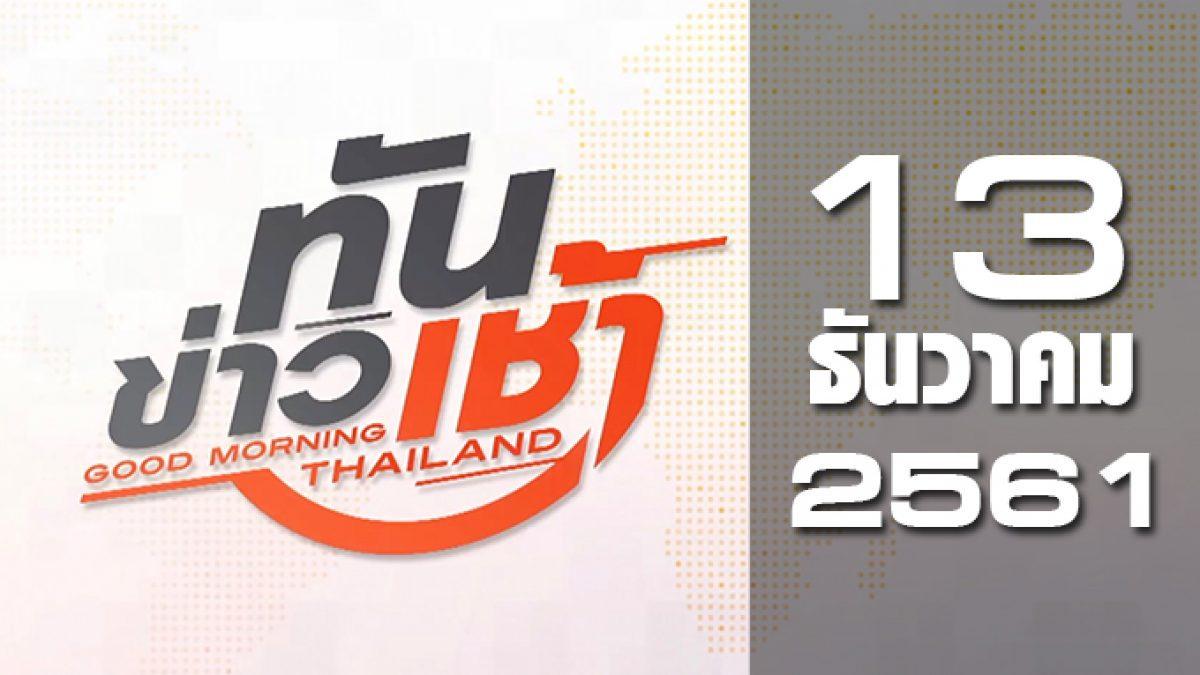 ทันข่าวเช้า Good Morning Thailand 13-12-61
