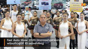 Fast Auto Show 2020 ปิดฉากอย่างสวยงาม พร้อมก้าวสู่ปีที่ 10 อย่างยิ่งใหญ่