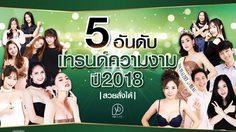5 อันดับ เทรนด์ความงาม สวยสั่งได้ ปี 2018 มาแรง!!