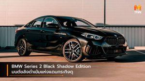 BMW Series 2 Black Shadow Edition มนต์ขลังดำเข้มแห่งแดนกระทิงดุ