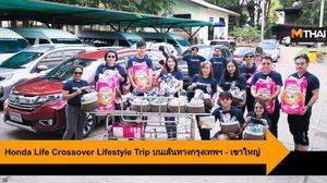 Honda Life Crossover Lifestyle Trip บนเส้นทางกรุงเทพฯ – เขาใหญ่