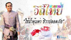 นายกฯ อวยพรปีใหม่ไทย ขอทุกคนมีความสุข ความเจริญ ตลอดทั้งปี