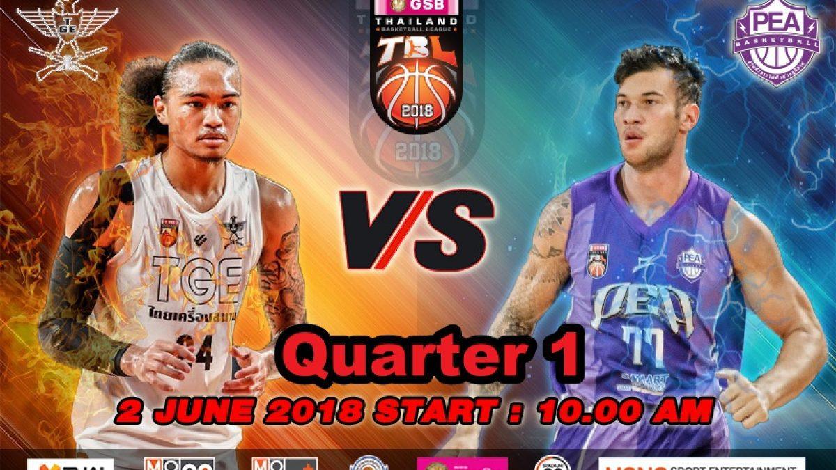 Q1 บาสเกตบอล GSB TBL2018 : TGE ไทยเครื่องสนาม VS PEA Basketball Club  (2 June 2018)