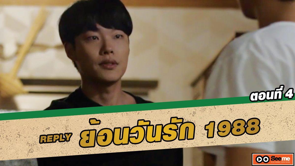 ย้อนวันรัก 1988 (Reply 1988) ตอนที่ 4 ว่าไง...ประธานคิม.. [THAI SUB]