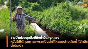 ชาวบ้านโวย ถูกมือดีทิ้งน้ำมันลงคลองสาธารณะทำน้ำเน่าเสีย