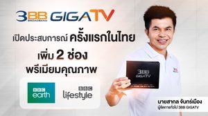 3BB GIGATV จับมือ BBC เปิดตัว 2 ช่องพรีเมียมคุณภาพครั้งแรกในไทย