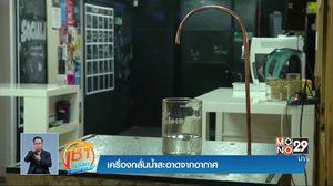 สุดเจ๋ง! ชิลีประดิษฐ์เครื่องกลั่นน้ำสะอาดจากอากาศ