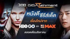 3BB GIGATainment เปิดโผสุดยอดหนังดี ซีรีส์เด็ดเรื่องใหม่จาก HBO GO และ MONOMAX ให้ลูกค้าเตรียมรับความบันเทิงตลอดเดือนสิงหาคม