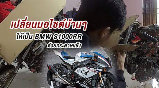 จะโคตรเจ๋งขนาดไหน! เมื่อวัยรุ่นเวียดนามเปลี่ยนมอไซค์บ้านๆ ให้เป็น BMW S1000rr ด้วยกระดาษแข็ง