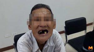รวบ! ลุงขายยาบ้า หาเงินไปใส่ฟันปลอม เผยเงินคนพิการไม่พอจ่าย