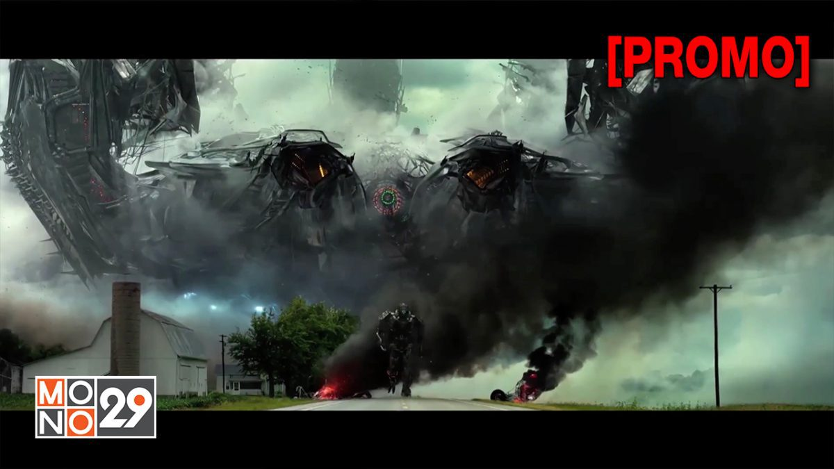 Transformers : Age of Extinction ทรานส์ฟอร์เมอร์ส 4 : มหาวิบัติยุคสูญพันธุ์ [PROMO]