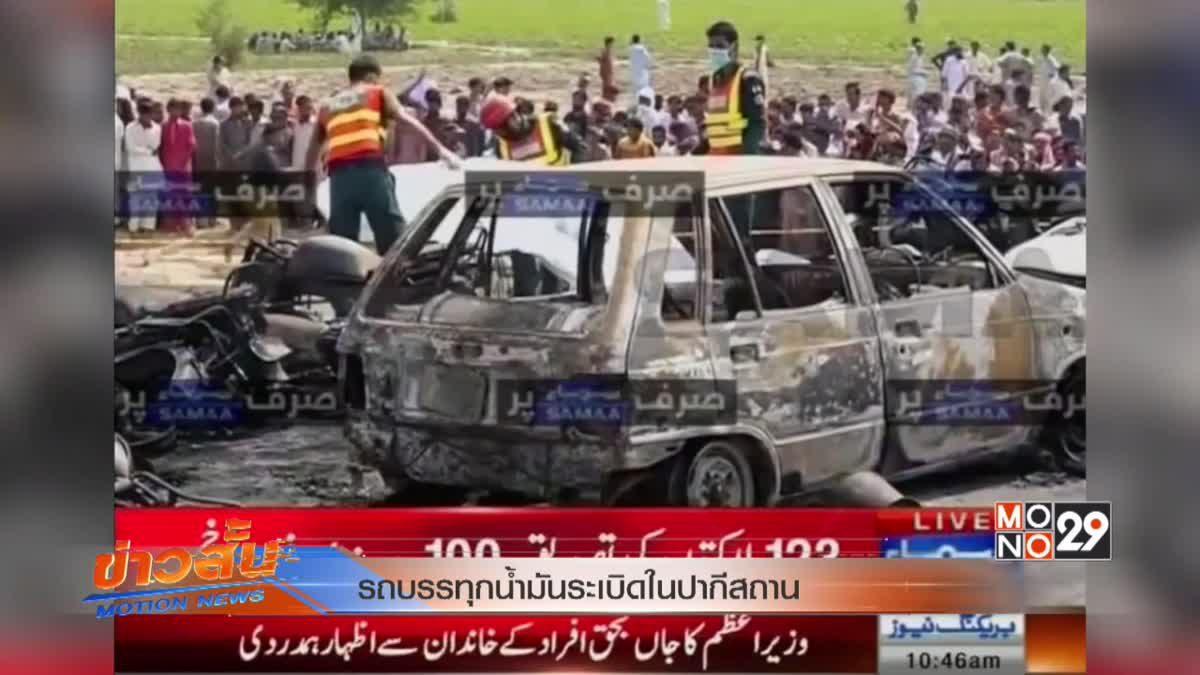 รถบรรทุกน้ำมันระเบิดในปากีสถาน