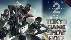 Destiny 2โชคชะตาพาเที่ยวฟรี TOKYO GAME SHOW 2017 ยกทีม