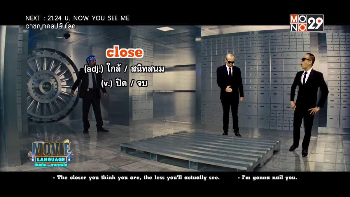 Movie Language จากภาพยนตร์เรื่อง Now You See Me อาชญากลปล้นโลก