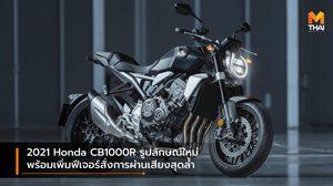 2021 Honda CB1000R รูปลักษณ์ใหม่ พร้อมเพิ่มฟีเจอร์สั่งการผ่านเสียงสุดล้ำ