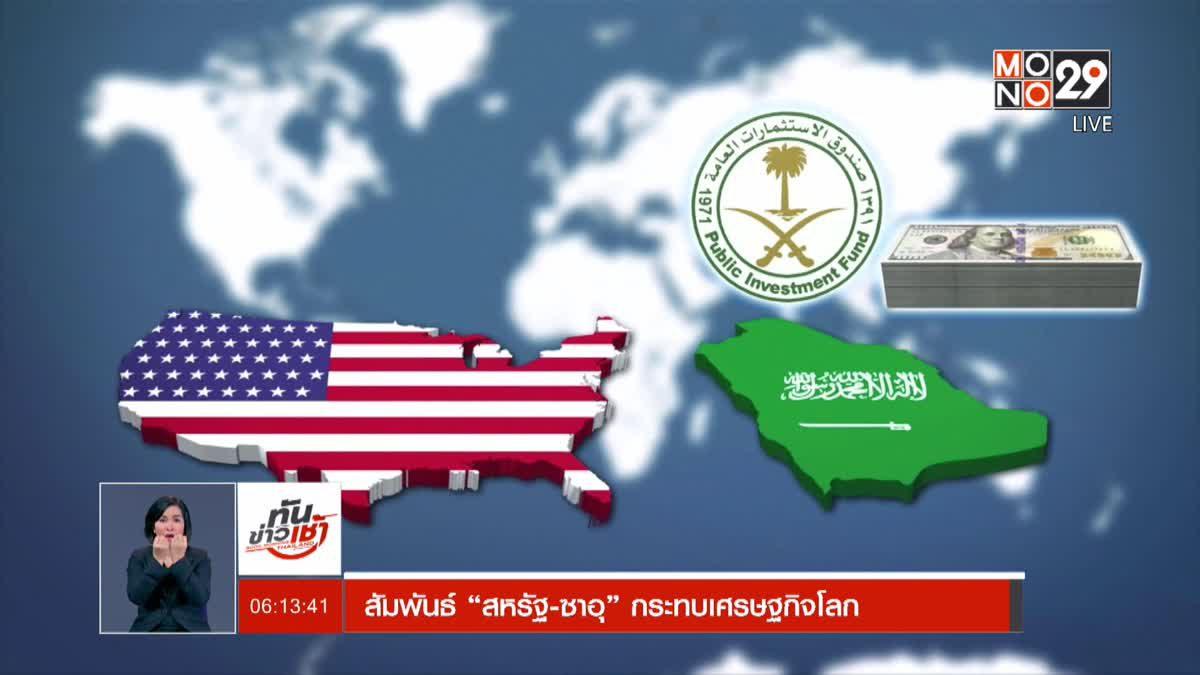"""สัมพันธ์ """"สหรัฐ-ซาอุ"""" กระทบเศรษฐกิจโลก"""