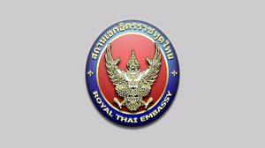 สถานทูตไทยในอินโดฯ เผย จนท.เข้าช่วยนักท่องเที่ยวไทยติดบนภูเขาไฟรินจานีแล้ว
