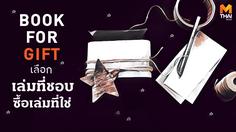 BOOK FOR GIFT : เลือกเล่มที่ชอบ ซื้อเล่มที่ใช่ ส่งต่อความประทับใจเป็นของขวัญส่งท้ายปี