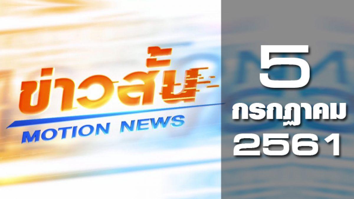 ข่าวสั้น Motion News Break 2 05-07-61