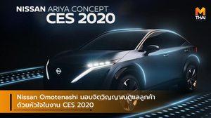 Nissan Omotenashi มอบจิตวิญญาณดูแลลูกค้าด้วยหัวใจในงาน CES 2020