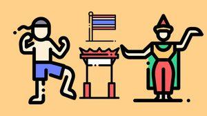 เรื่องแปลกๆ ของคนไทย ในสายตาฝรั่ง - บางเรื่องแปลกแต่ก็เจ๋งดี