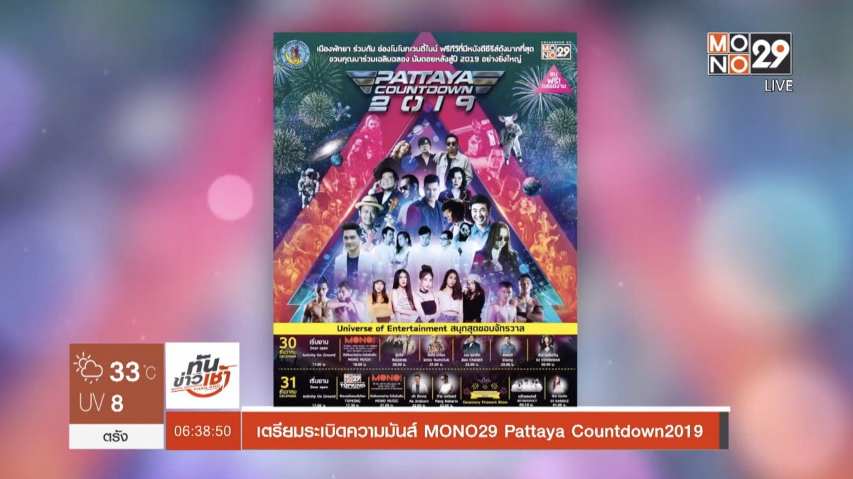 เตรียมระเบิดความมันส์ MONO29 Pattaya Countdown 2019