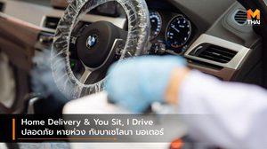 Home Delivery & You Sit, I Drive ปลอดภัย หายห่วง กับบาเซโลนา มอเตอร์