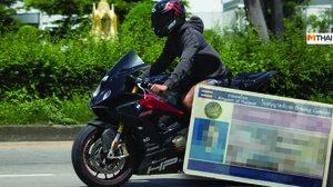 กรมขนส่งฯ ชงบังคับใช้ใบอนุญาตขับขี่รถบิ๊กไบค์ ไม่เกินปี 62