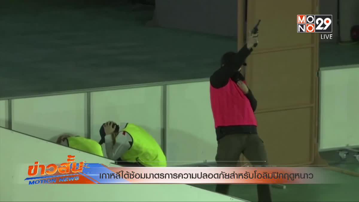 เกาหลีใต้ซ้อมมาตรการความปลอดภัยสำหรับโอลิมปิกฤดูหนาว