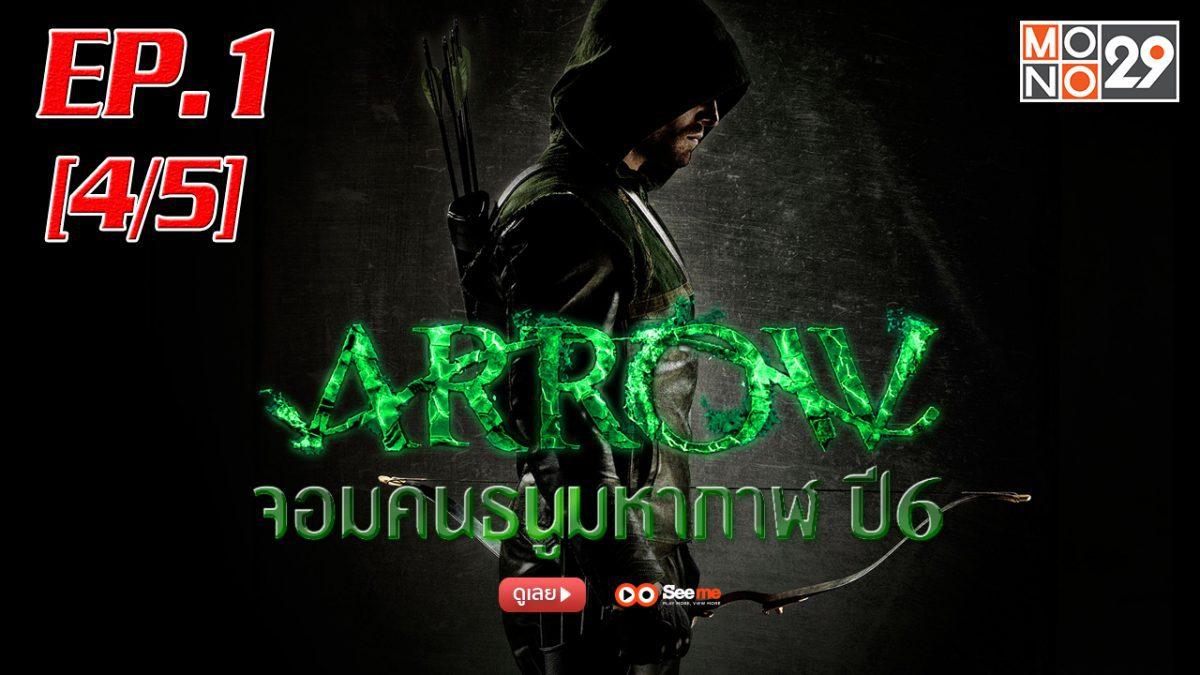 Arrow จอมคนธนูมหากาฬ ปี 6 EP.1 [4/5]