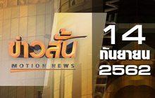 ข่าวสั้น Motion News Break 4 14-08-62