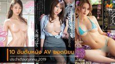 10 อันดับหนัง AV ยอดนิยมบนเว็บไซต์ JAVjunkies ประจำเดือนตุลาคม 2019