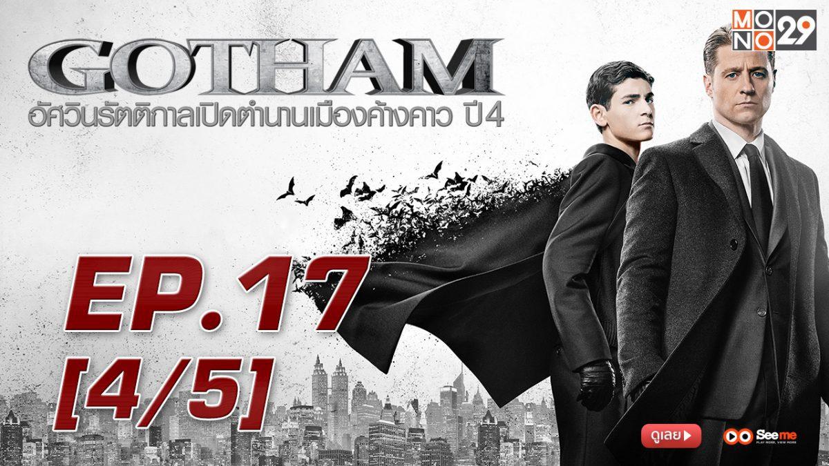 Gotham อัศวินรัตติกาลเปิดตํานานเมืองค้างคาว ปี 4 EP.17 [4/5]