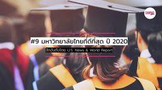 9 มหาวิทยาลัยไทยที่ดีที่สุด ประจำปี 2020