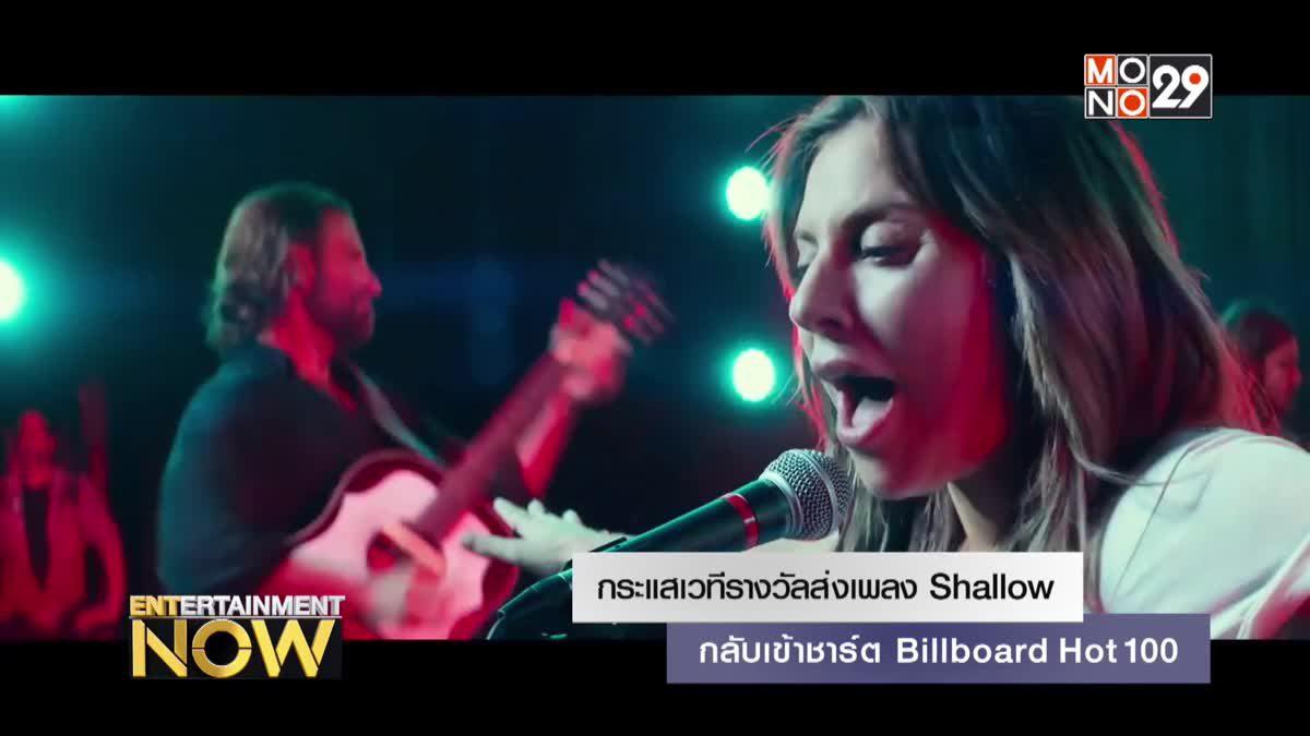 กระแสเวทีรางวัลส่งเพลง Shallow กลับเข้าชาร์ต Billboard Hot 100