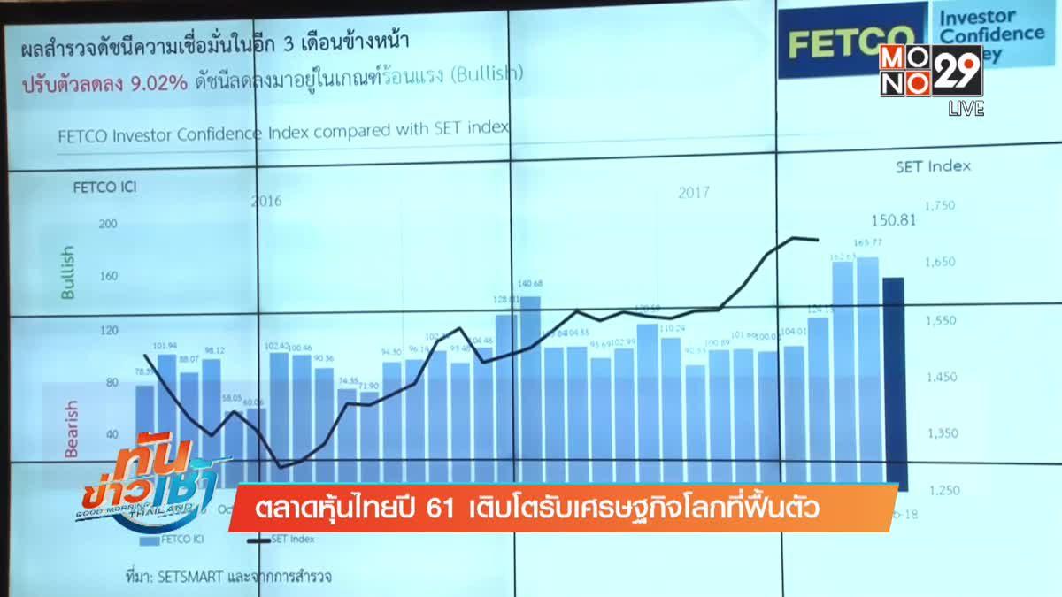 ตลาดหุ้นไทยปี 61 เติบโตรับเศรษฐกิจโลกที่ฟื้นตัว