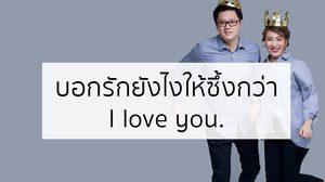 บอกรักยังไง ให้ซึ้งกว่า I love you.