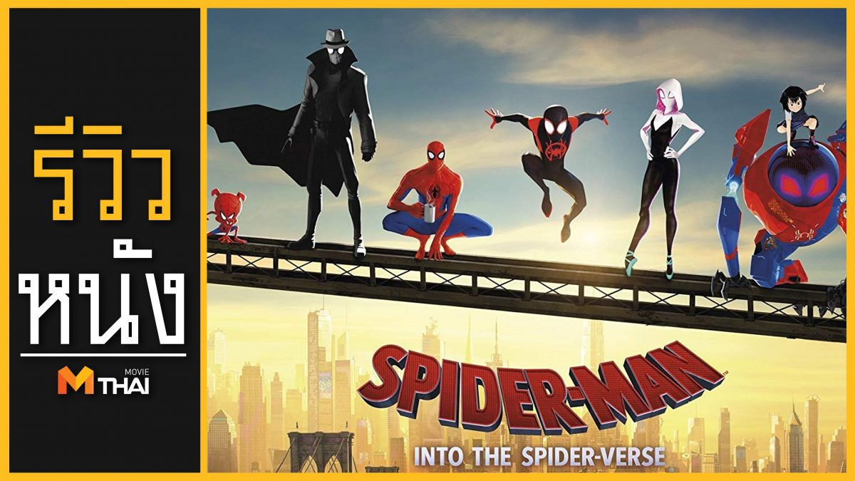 รีวิวหนัง Spider-Man: Into the Spider-Verse