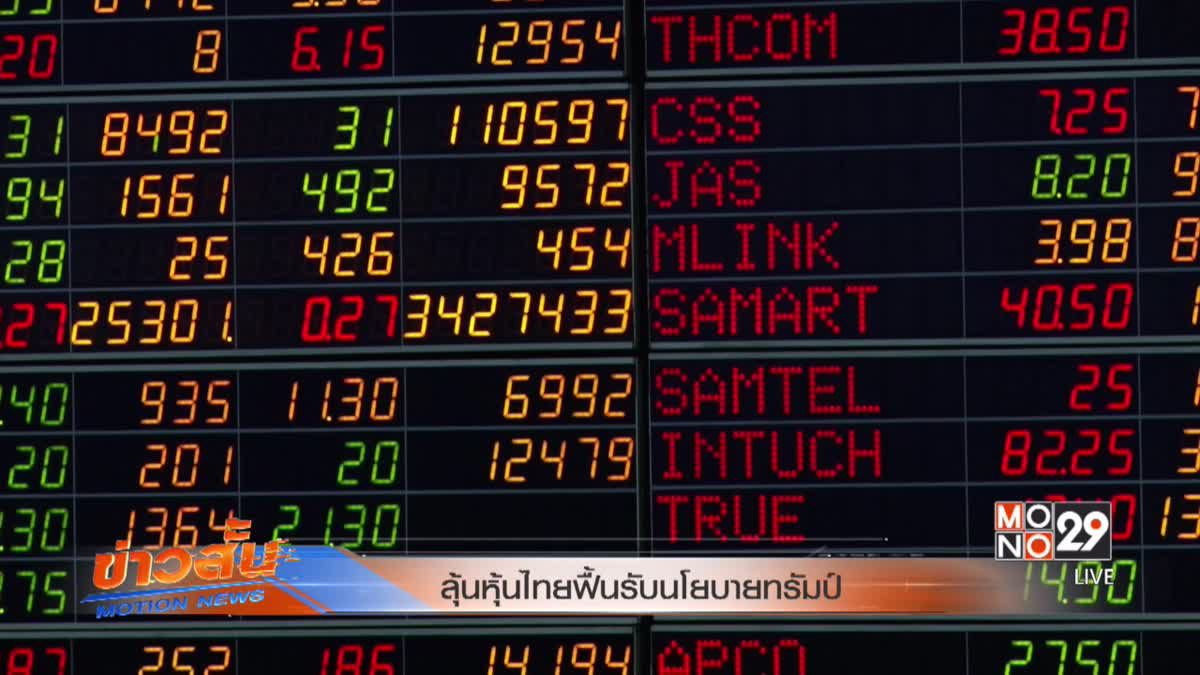ลุ้นหุ้นไทยฟื้นรับนโยบายทรัมป์