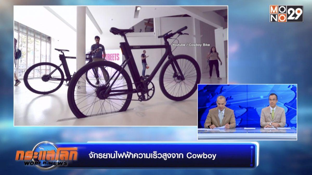 จักรยานไฟฟ้าความเร็วสูงจาก Cowboy