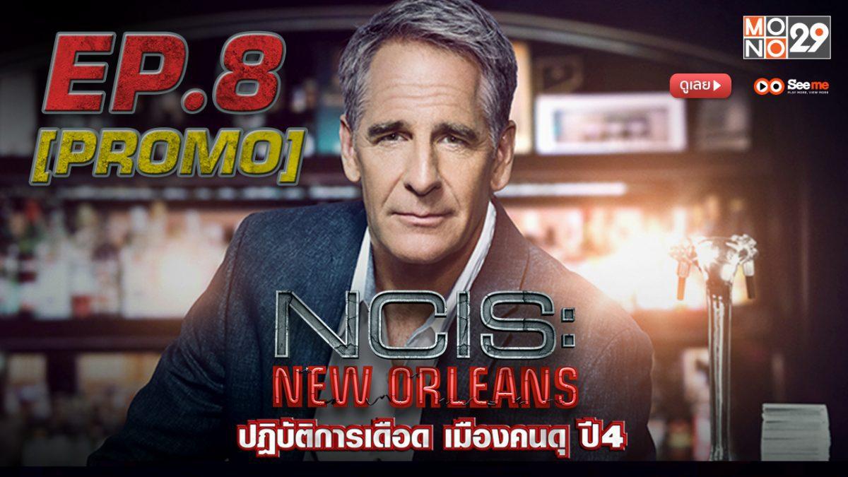 NCIS: New Orleans ปฏิบัติการเดือดเมืองคนดุ ปี 4 EP.8 [PROMO]