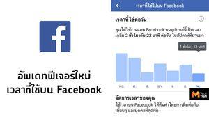 Facebook ปล่อยฟีเจอร์ เวลาที่ใช้ไปบน Facebook ให้เช็คเวลาการใช้งานได้แล้ว
