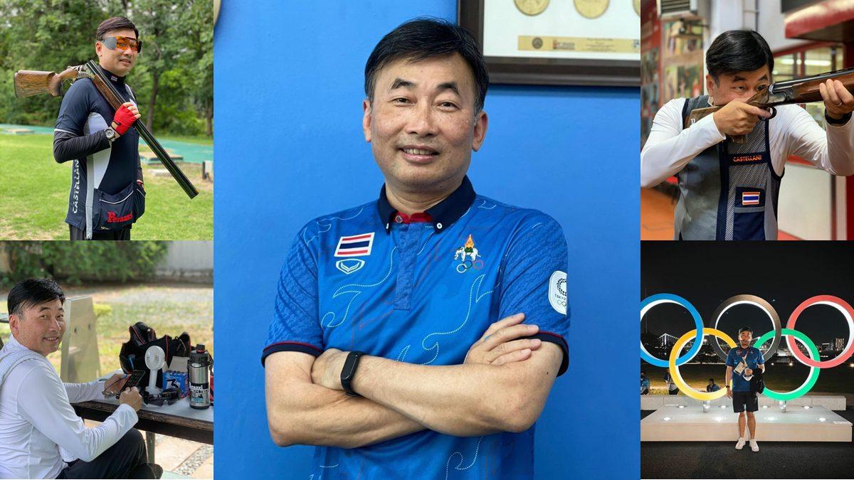 แซม เศวต นักกีฬายิงเป้าบิน วัย 58 ชายไทยคนแรกที่ได้ลงแข่งยิงเป้าบินโอลิมปิก