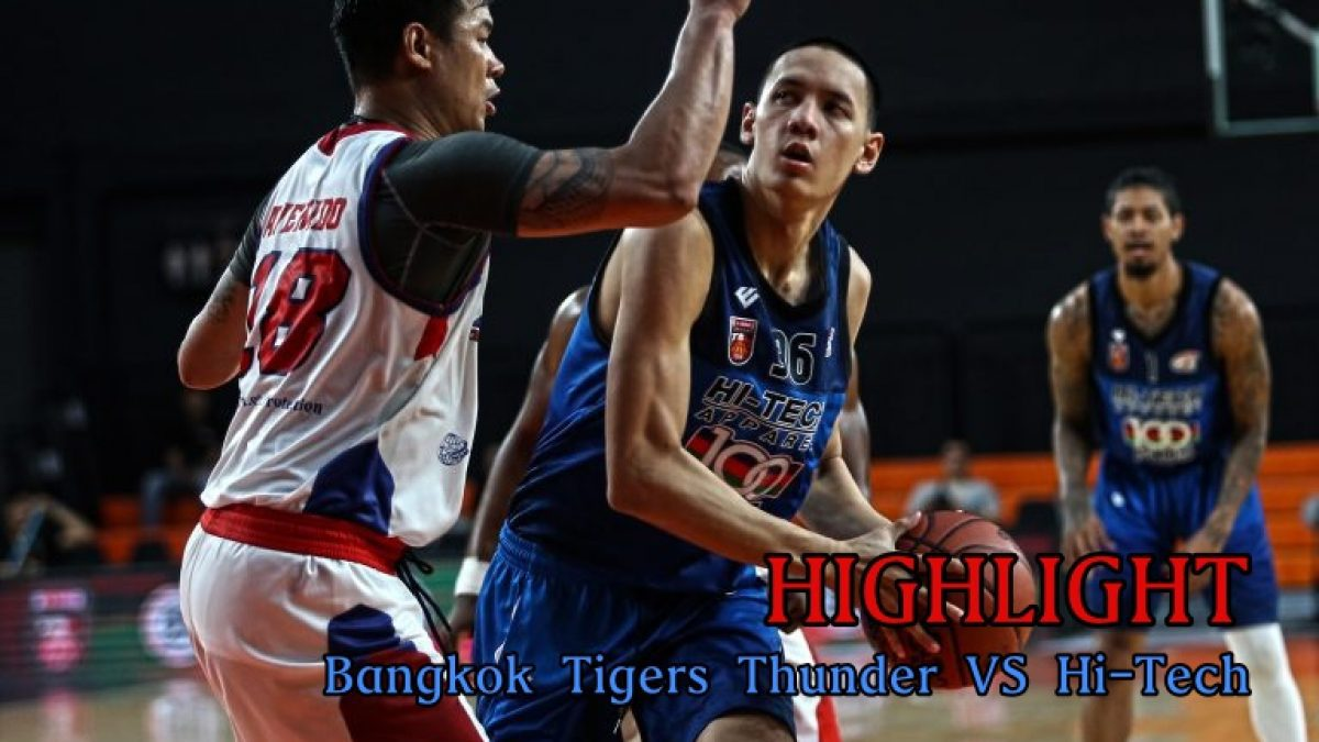Highlight การเเข่งขันบาสเกตบอล GSB TBL2018 : Bangkok Tigers Thunder VS Hi-Tech  (13 May 2018)