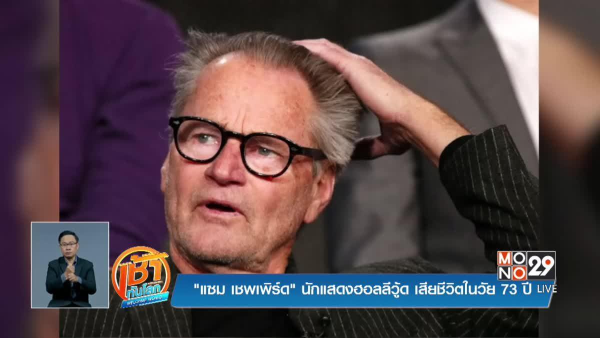 """""""แซม เชพเพิร์ด"""" นักแสดงฮอลลีวู้ด เสียชีวิตในวัย 73 ปี"""