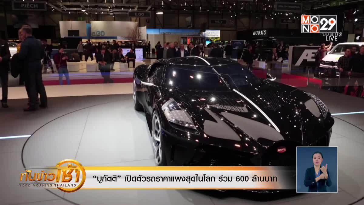 """""""บูกัตติ"""" เปิดตัวรถราคาแพงสุดในโลก ร่วม 600 ล้านบาท"""