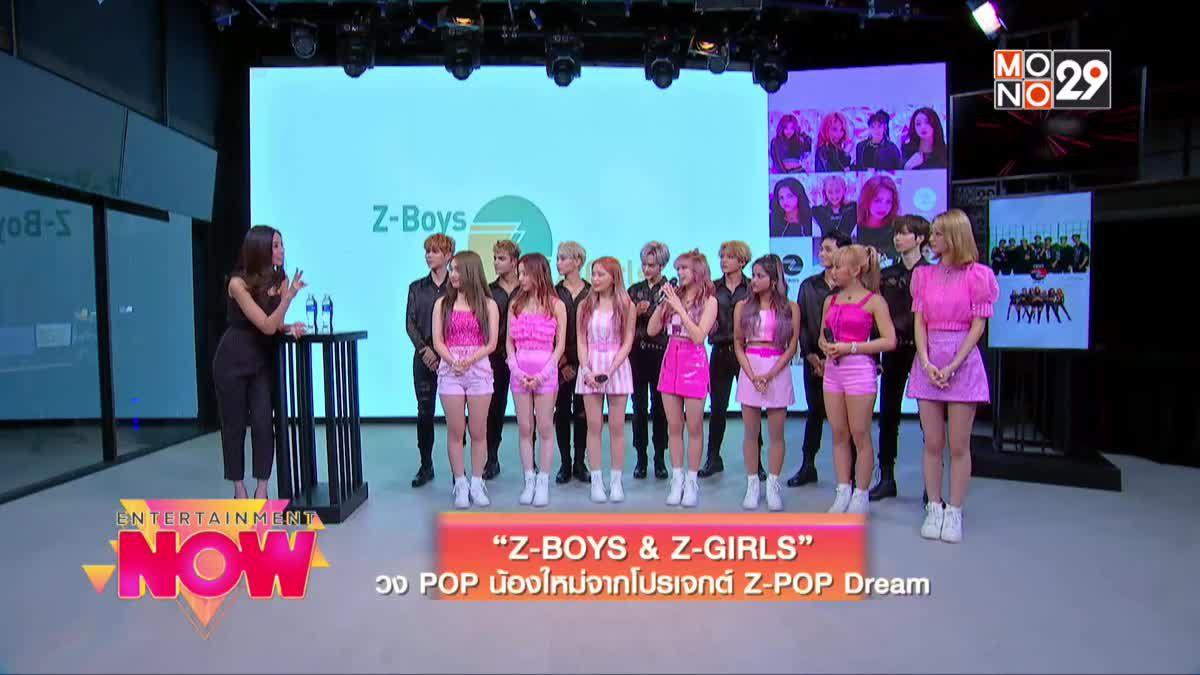 """Z-BOYS & Z-GIRLS"" วง POP น้องใหม่จากโปรเจกต์ Z-POP Dream"