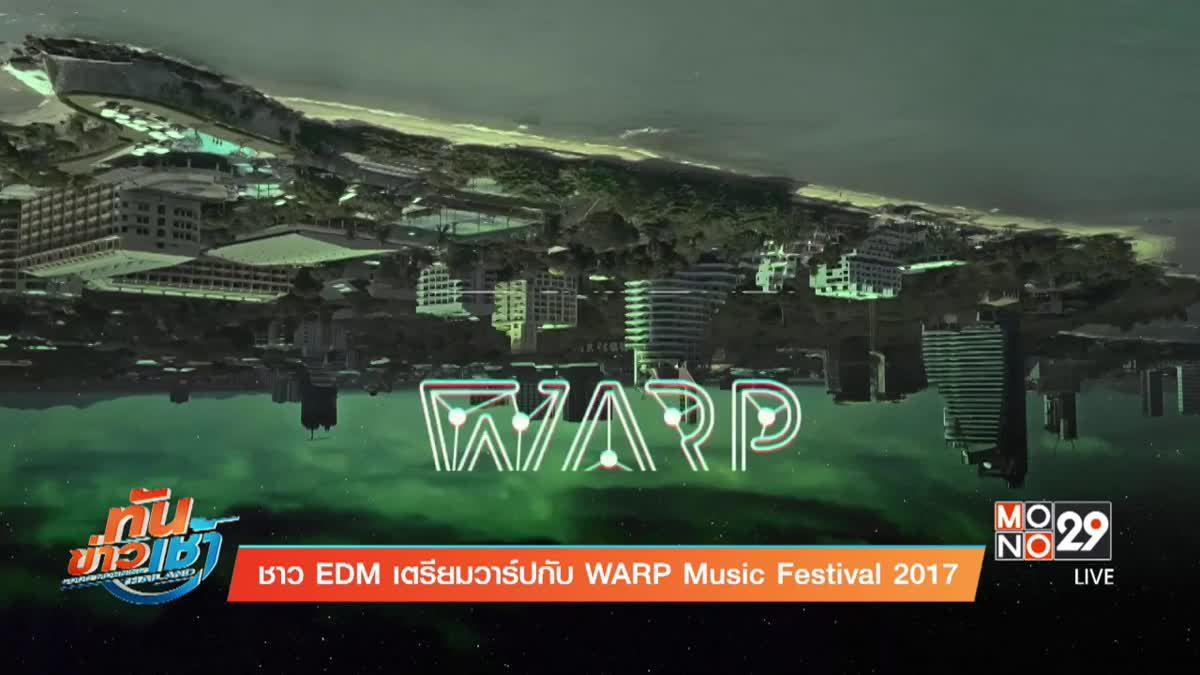 ชาว EDM เตรียมวาร์ปกับ WARP Music Festival 2017