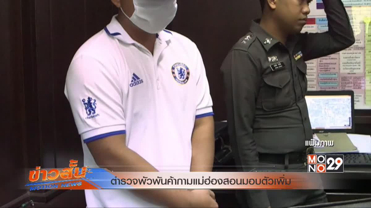 ตำรวจพัวพันค้ากามแม่ฮ่องสอนมอบตัวเพิ่ม