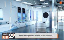 """MQDC เปิดตัวศูนย์วิจัยอนาคตศึกษา """"FutureTales Lab"""""""
